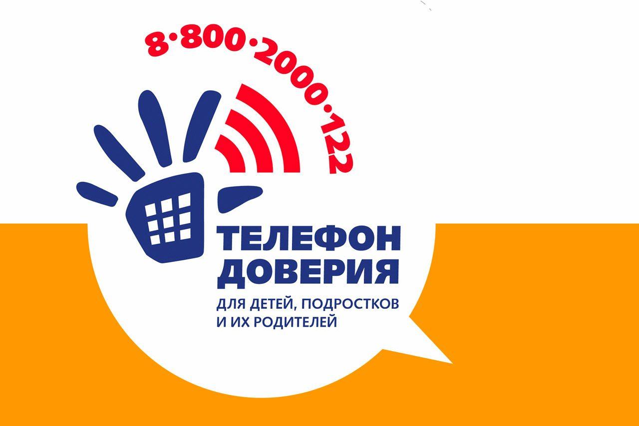 Единый общероссийский телефон доверия для детей, подростков и родителей