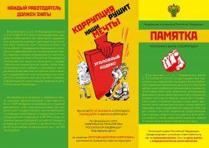 Антикоррупционная деятельность в школе