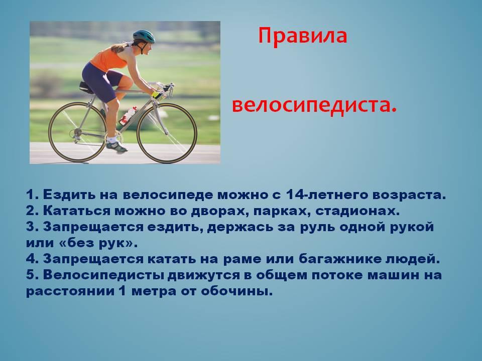 Правила поведения на дорогах для велосипедистов