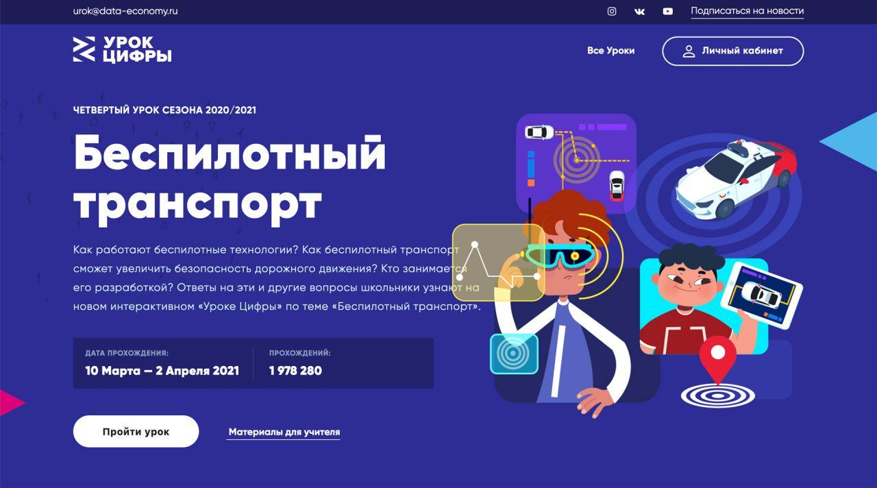 Урок Цифры от Яндекса. Новый урок по теме «Беспилотный транспорт»